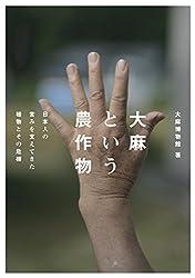 大麻という農作物 日本人の営みを支えてきた植物とその危機