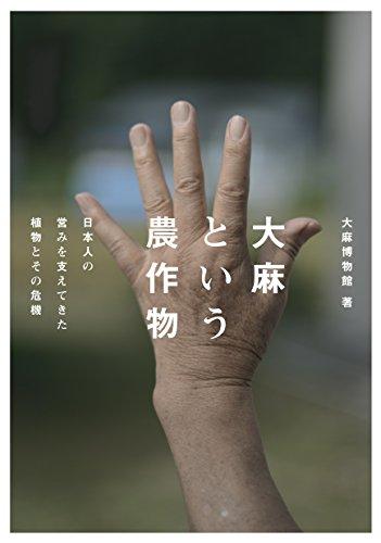 大麻という農作物 日本人の営みを支えてきた植物とその危機の詳細を見る
