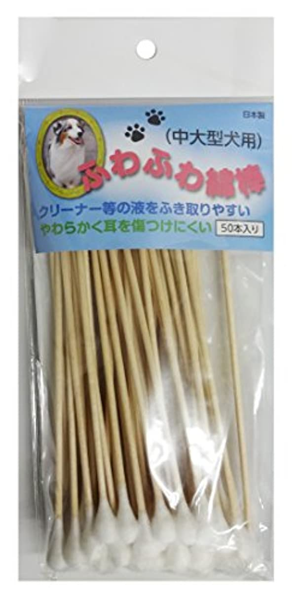 レッスン維持好ましい日本綿棒 ふわふわ綿棒 中大型犬用 50本入り