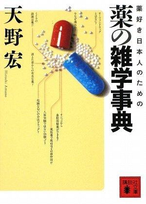薬好き日本人のための 薬の雑学事典 (講談社文庫)の詳細を見る
