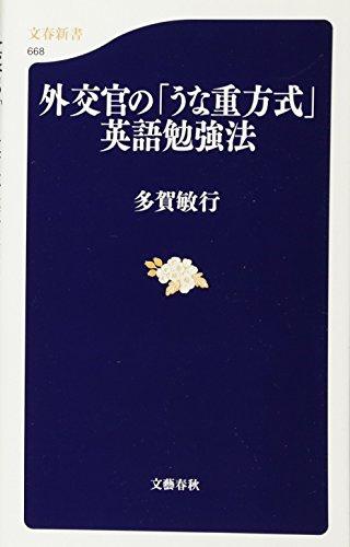 外交官の「うな重方式」英語勉強法 (文春新書)の詳細を見る