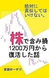 株で含み損1200万円から復活した話