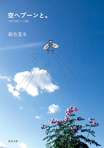 空へブーンと。 つれづれノート(33) (角川文庫)
