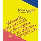 Virtual to LIVE in 両国国技館 2019 [Blu-ray]