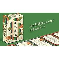 カードゲーム 不謹慎王(ふきんしんきんぐ)