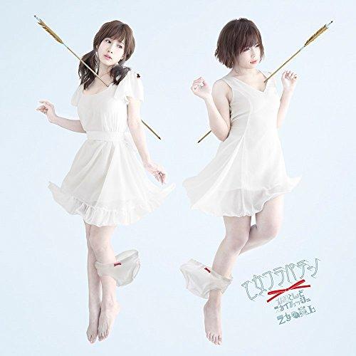 私ほとんどスカイフィッシュ/乙女の炎上 「乙女と矢」盤 (DVD 付)