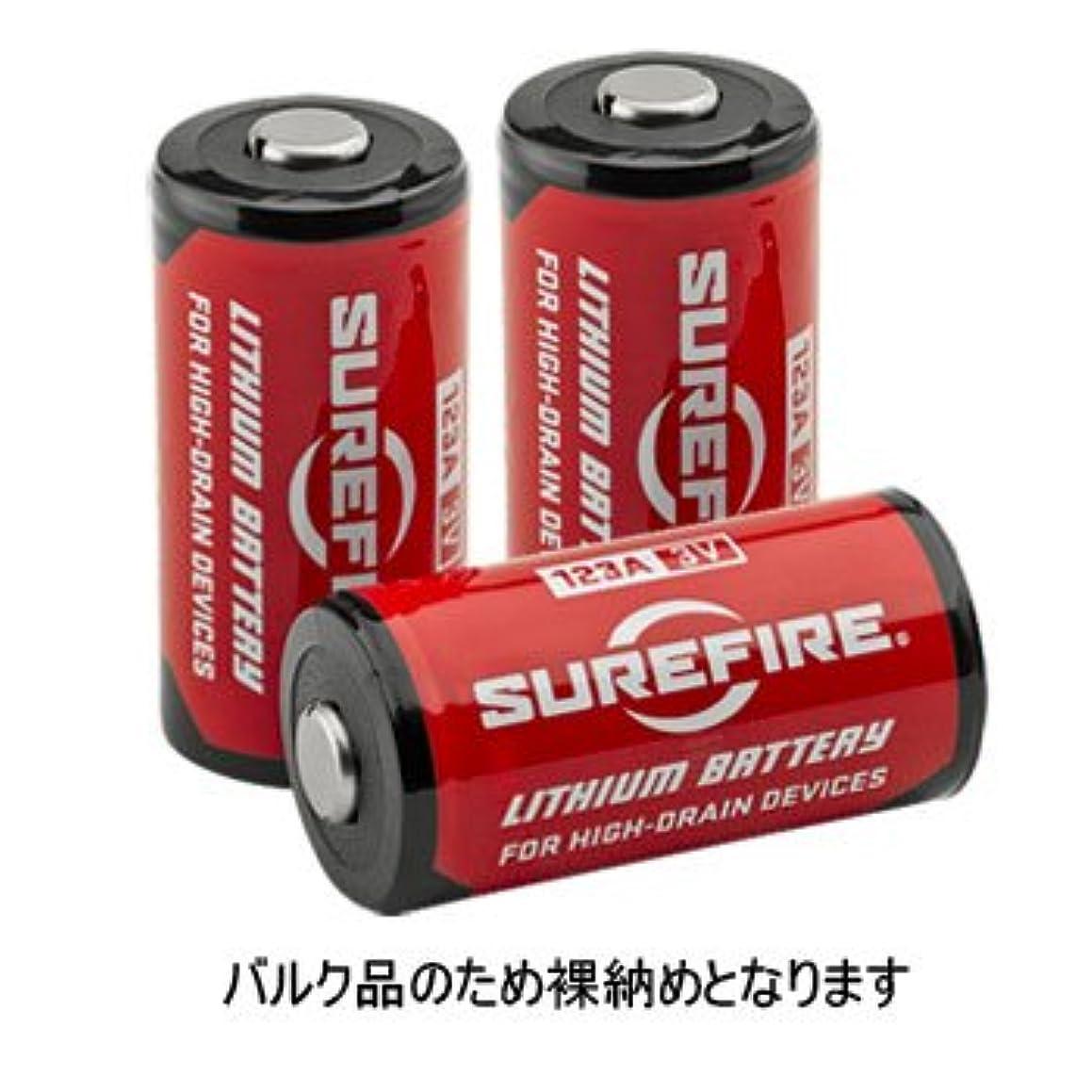 市の花目の前の救援SUREFIRE シュアファイヤーSF123Aリチウム電池 3本 バルク品のため裸納め