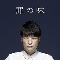 森山直太朗「罪の味」の歌詞を収録したCDジャケット画像