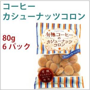 国産 お菓子 焼き菓子 コーヒーカシューナッツコロン 80g  6パック