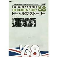 BEATLES ビートルズ - ビートルズ・ストーリー Vol.6 1968 / 雑誌・書籍