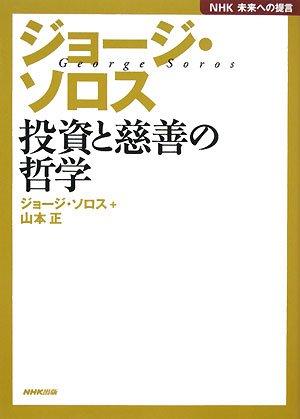 ジョージ・ソロス―投資と慈善の哲学 (NHK未来への提言)の詳細を見る