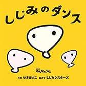 しじみのダンス/ベジタリズム(両A面)(通常盤)