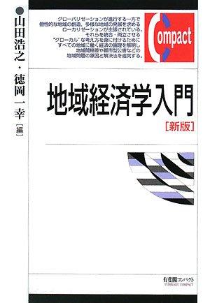 地域経済学入門 新版 (有斐閣コンパクト)の詳細を見る