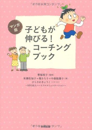 マンガ版 子どもが伸びる!コーチングブックの詳細を見る