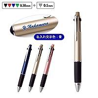 名入れ ボールペン ジェットストリーム 多機能ペン 4&1 0.38mm 三菱鉛筆/名入れ文字色:青/UV 太筆記体/M便 (シャンパンゴールド)