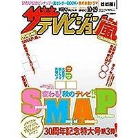 ザ・テレビジョン 首都圏版 2012年10月19日 [表紙:SMAP/嵐ビジュアル大事典]