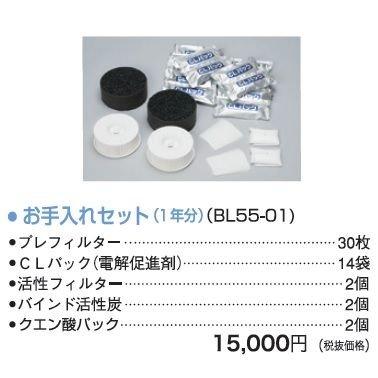 ジャノメ 湯あがり美人CT シリーズお手入れセット(1年分)
