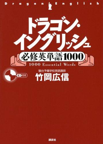 ドラゴン・イングリッシュ必修英単語1000 (講談社の学習参考書)