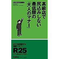 高級店で尻込みしない最低限の「大人のマナー」 (R25新書MOOKシリーズ) (R25新書MOOKシリーズ)