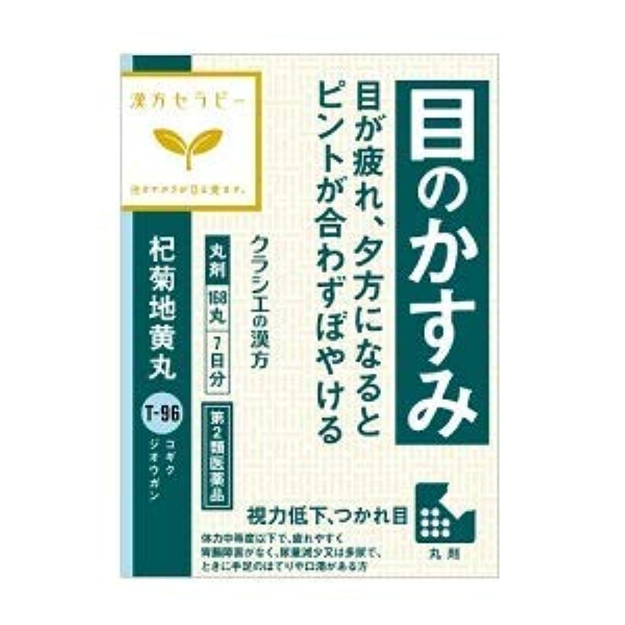 猫背悪性ペスト【第2類医薬品】「クラシエ」杞菊地黄丸 168丸 ×2