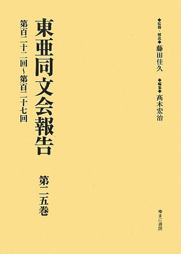 東亜同文会報告〈第25巻〉第百二十二回~第百二十七回