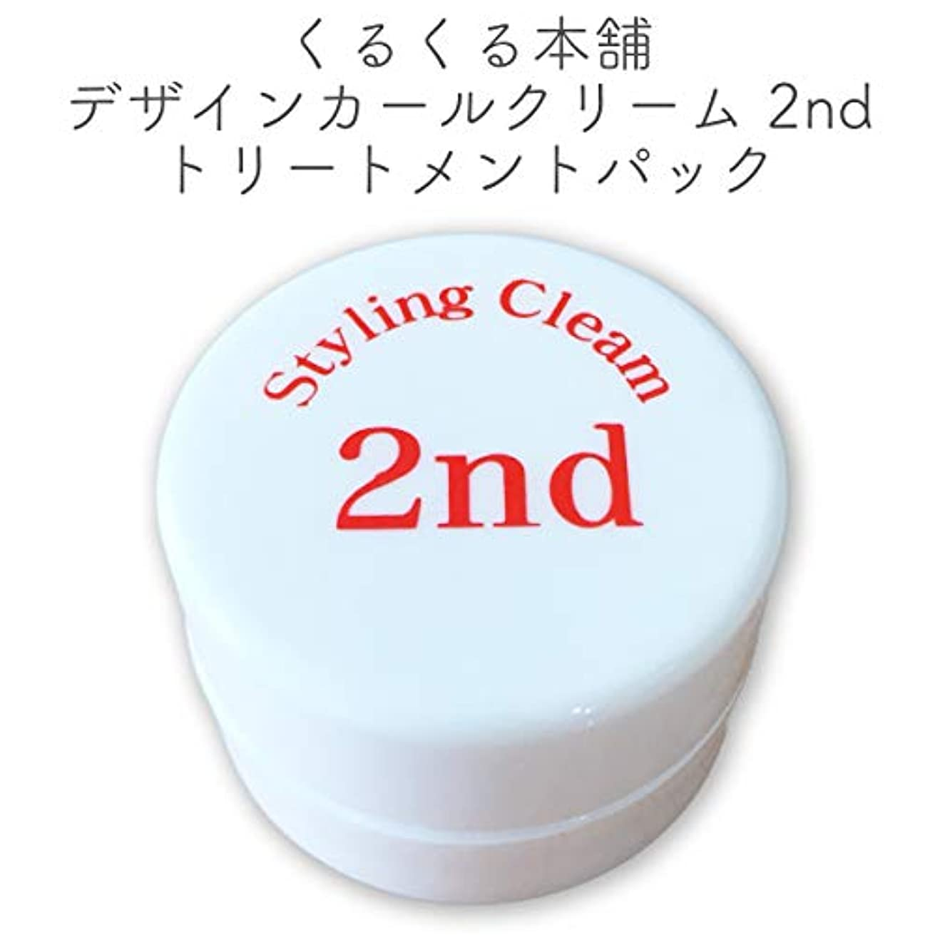 プログラム指紋純度くるくる本舗 デザインカールクリーム 2nd スタイリングクリーム