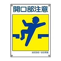 緑十字 建災防統一安全標識 KL3 開口部注意 大 081103
