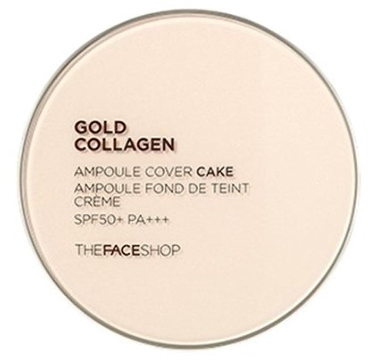 選ぶ物理的な再生可能ザフェイスショップ(The Face Shop) ゴールドコラーゲンアンプルカバーケーキ #N203