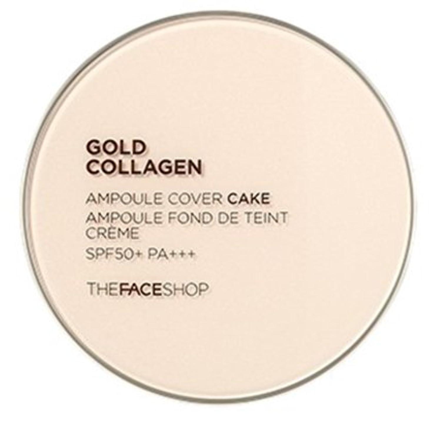 灰労働者怖がらせるザフェイスショップ(The Face Shop) ゴールドコラーゲンアンプルカバーケーキ #N203