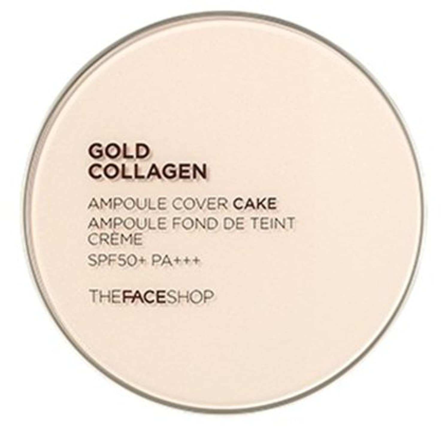 四半期測定可能頼むザフェイスショップ(The Face Shop) ゴールドコラーゲンアンプルカバーケーキ #N203
