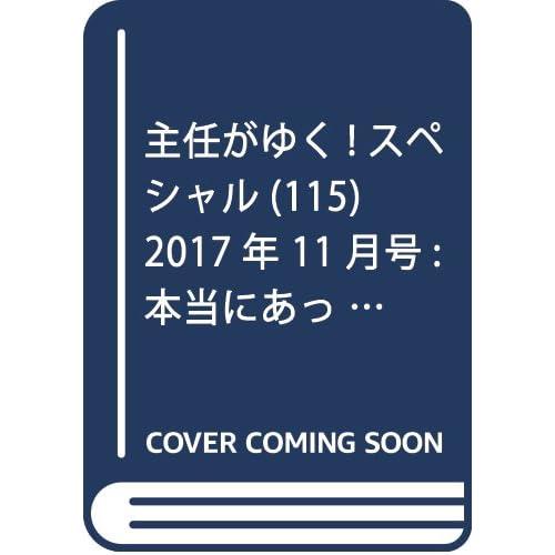 主任がゆく!スペシャル(115) 2017年 11 月号 [雑誌]: 本当にあった笑える話Pinky 増刊