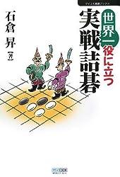 世界一役に立つ実戦詰碁 (マイコミ囲碁ブックス)