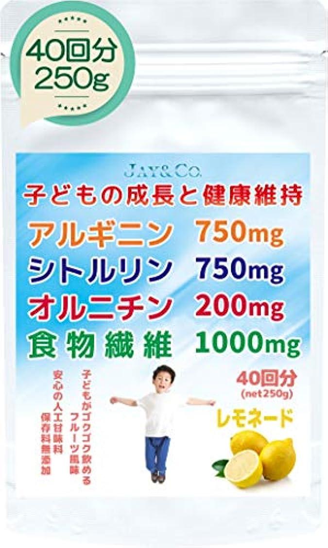 アカデミック高層ビルプロペラ子供の成長と健康維持 無添加(人工甘味料、保存料、合成着色料不使用) (レモネード, 40回分 250g)