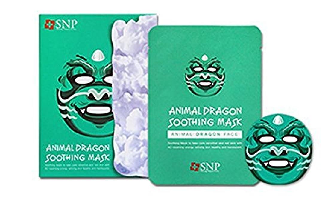 噴水後ろ、背後、背面(部文法SNP エスエンピ 動物マスクシート 1枚 (Animal Mask 1 sheet) 海外直送品(ドラゴン Dragon)