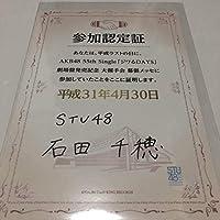 STU48 石田千穂 4/30 AKB48 ジワるdays 大握手会 個別握手会 特典 平成最後の握手会 認定証