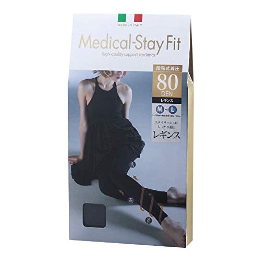 化学薬品ピーク故意の【メディカル ステイフィット】着圧レギンス 80デニール ブラック (M-L) イタリア製 Medical-Stay Fit