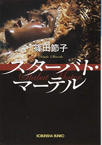 スターバト・マーテル (光文社文庫)