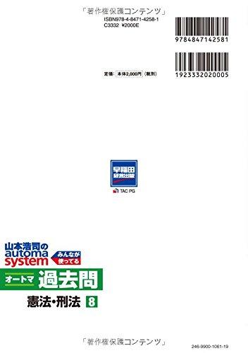 司法書士 山本浩司のautoma system オートマ過去問 (8) 憲法・刑法 2017年度