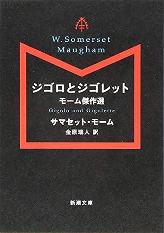 ジゴロとジゴレット: モーム傑作選 (新潮文庫)