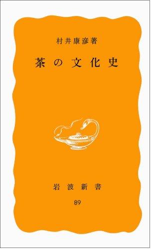 茶の文化史 (岩波新書 黄版 89)の詳細を見る