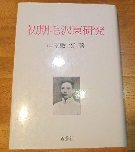 初期毛沢東研究