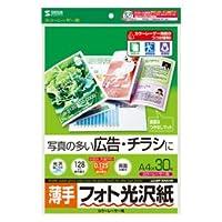 【まとめ 10セット】 サンワサプライ カラーレーザー用フォト光沢紙・薄手 LBP-KNA4N