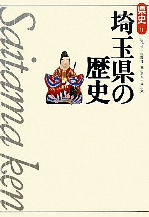 埼玉県の歴史 (県史)