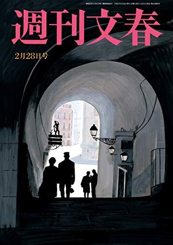 [画像:週刊文春 2月28日号[雑誌]]
