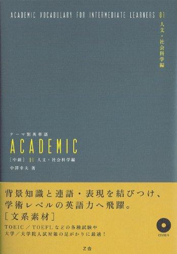 テーマ別英単語 ACADEMIC [中級] 01人文・社会科学編の詳細を見る