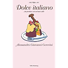 イタリア語エッセイ Dolce italiano ...da prendere con un buon caffè