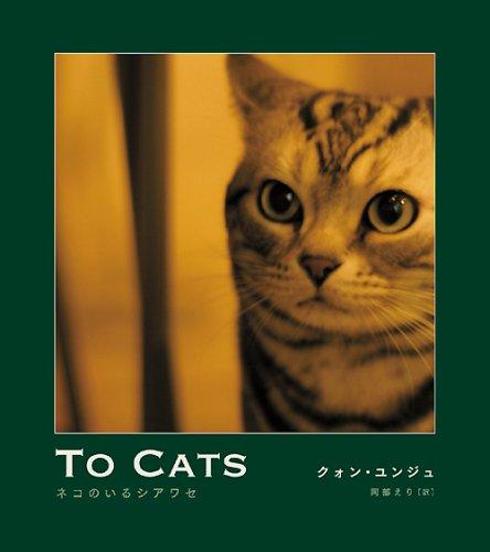 TO CATS―ネコのいるシアワセの詳細を見る