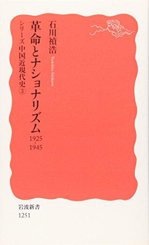 革命とナショナリズム――1925-1945〈シリーズ 中国近現代史 3〉 (岩波新書)の詳細を見る