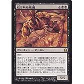【MTG マジック:ザ・ギャザリング】絞り取る悪魔/Extractor Demon【レア】 CMD-081-R 《統率者》
