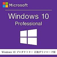 Windows10 pro プロダクトキーのみ 32bit/64bit 1PC 認証完了までサポート